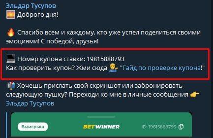 Лента Телеграмм Eldar Tusupov