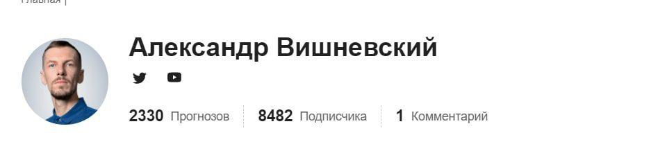 Каппер Александр Вишневский - прогнозы на футбол