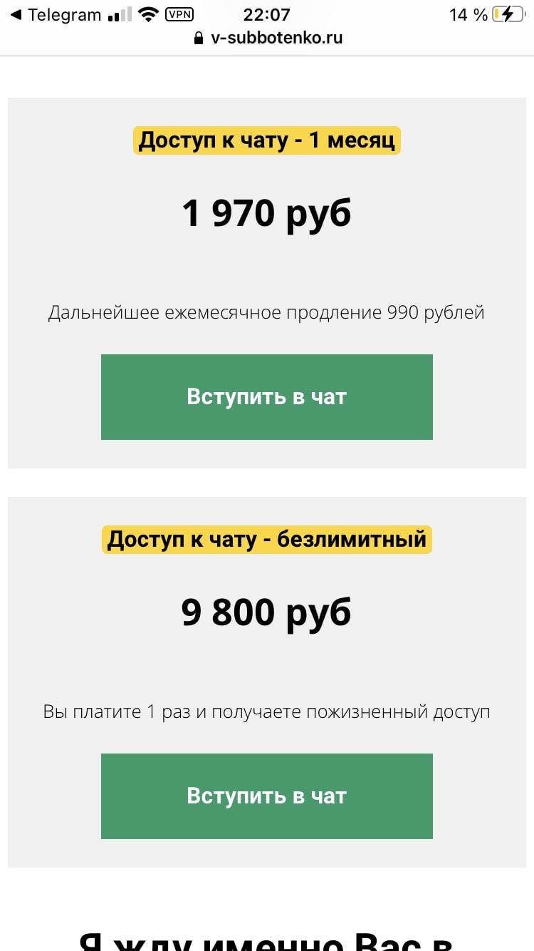 Стоимость доступа к чату Владислава Субботенко