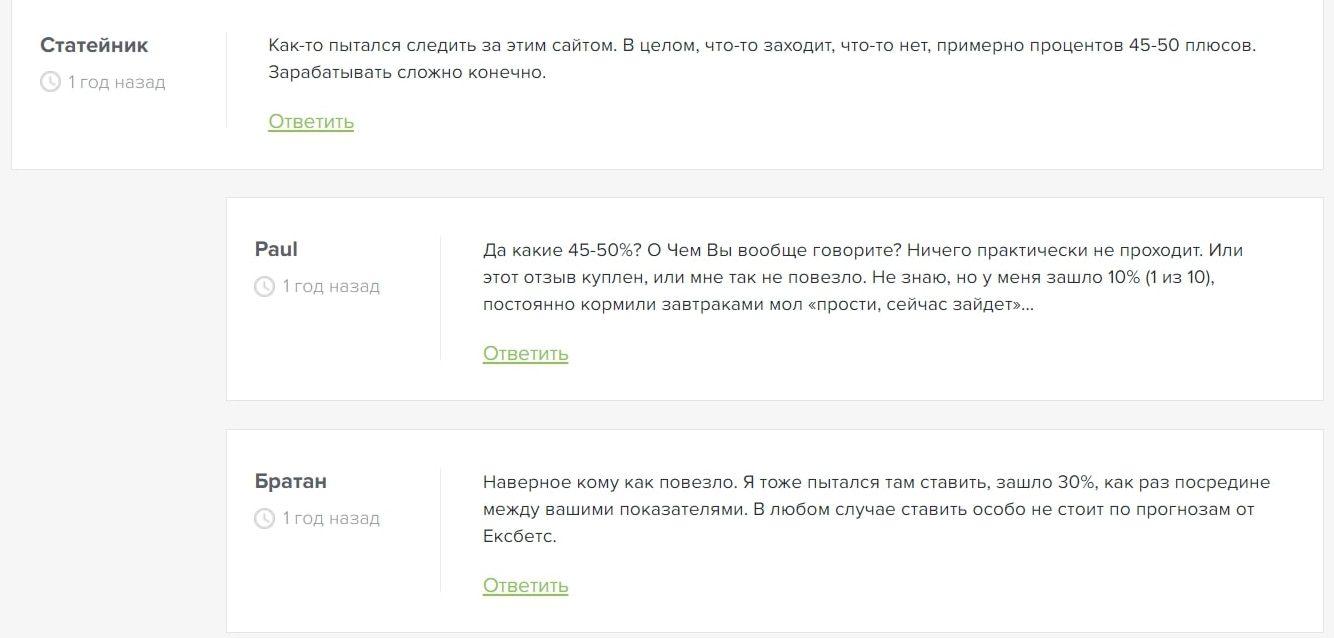 Отзывы о каппере Exbets.ru бесплатные прогнозы на спорт