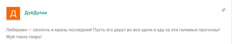 Отзывы о каппере Алексей Либерман