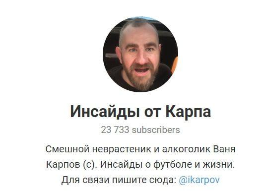 Иван Карпов в Телеграмм