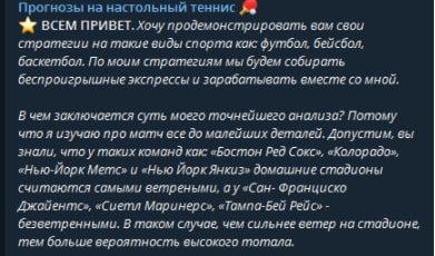 Телеграмм каппера @anton_ivanov_press