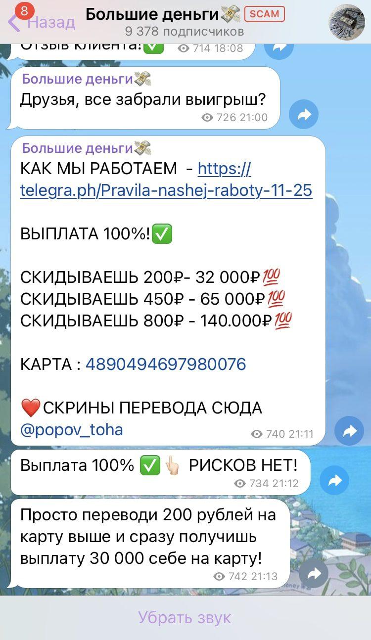 Цена услуг от Попова Андрея Телеграмм