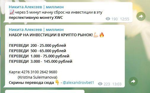 Цена услуг Телеграмм канала Никита Алексеев