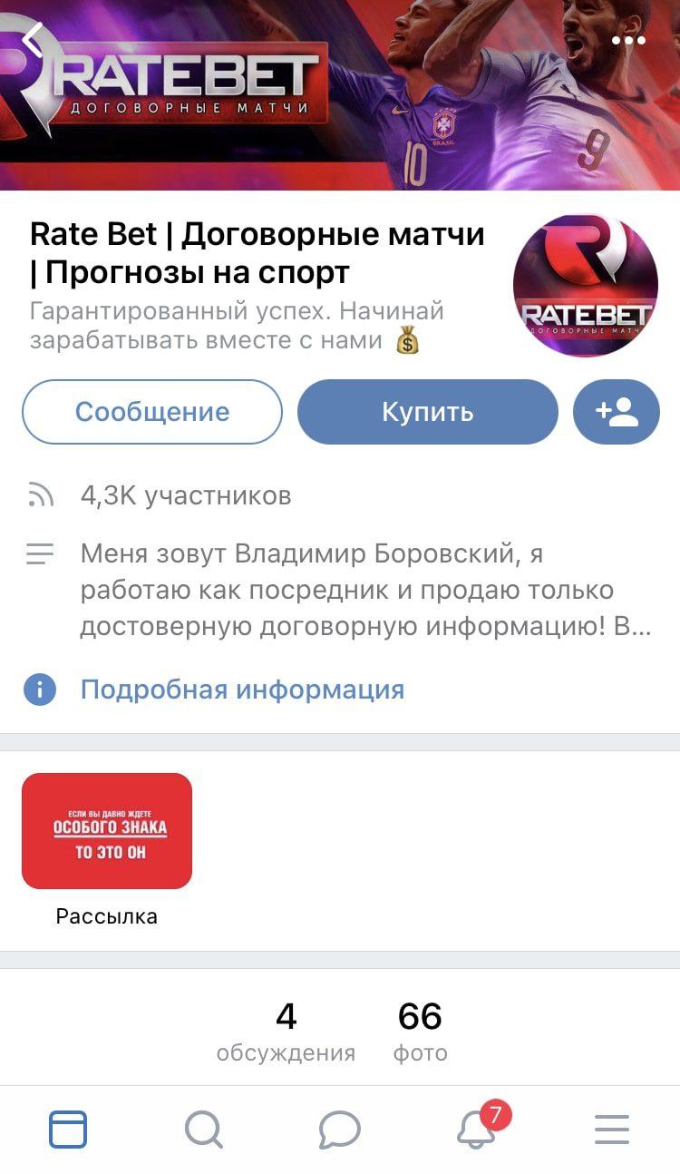 Каппер Владимир Боровский Договорные матчи во Вконтакте