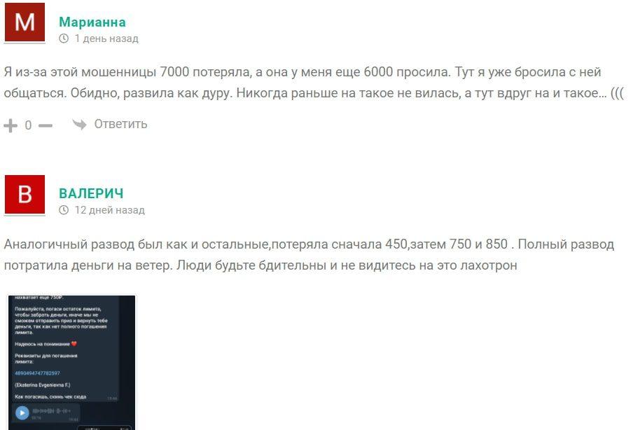 Катя-Катерина Телеграмм деньги – отзывы