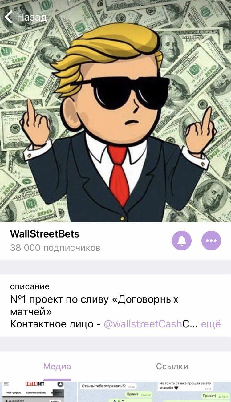 Wallstreetbets договорные матчи