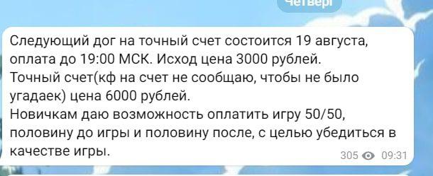 Цена услуг Заводной апельсин Telegram