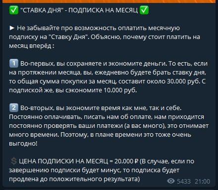 Каппер Сергей Громов - подписка