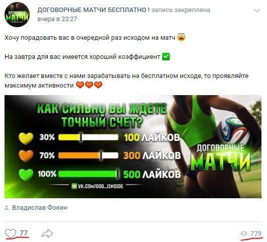 Как работает Владислав Фокин во ВКонтакте