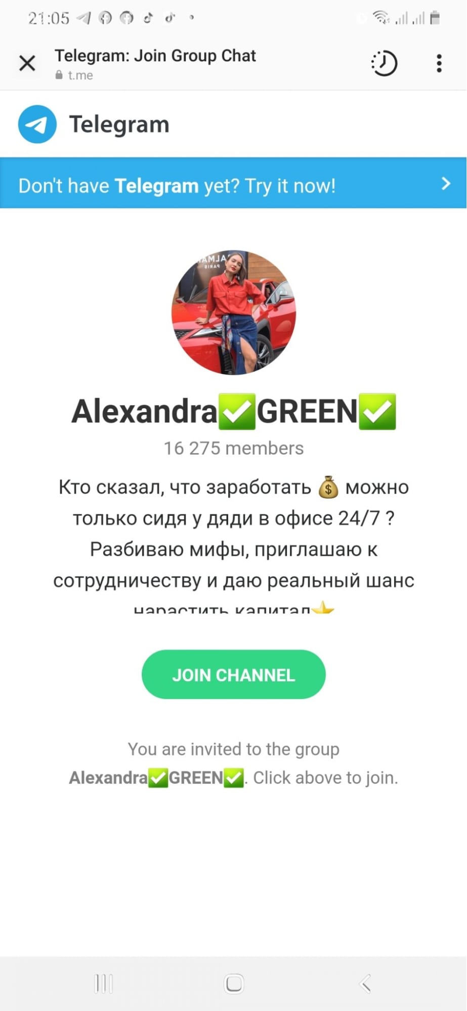 Alexandra Green Телеграмм канал