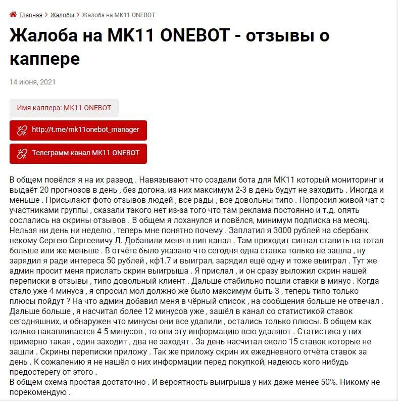 Реальные отзывы о MК11 ONEBOT в Телеграмм