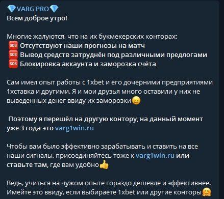 VARG PRO - каппер в Телеграм