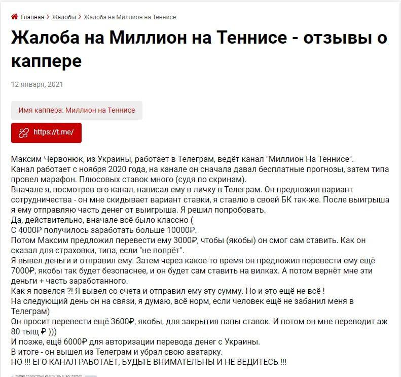 Отзывы о каппере Максим Червонюк и его Телеграмм Миллион на теннисе