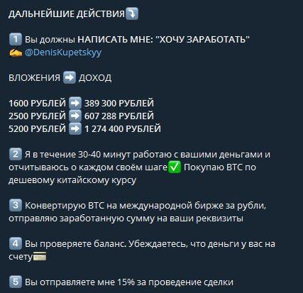 Цена услуг от Телеграмма Крипто Купец
