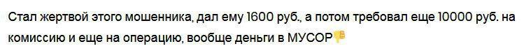 Купеческий секрет в Телеграмм - отзывы