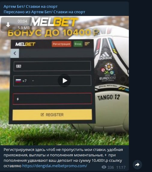 Артем бет в Телеграмм - реклама БК