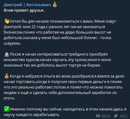 Как работает Телеграмм канал Дмитрий Витальевич
