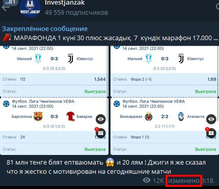 Каппер Investjanzak - редактирование постов