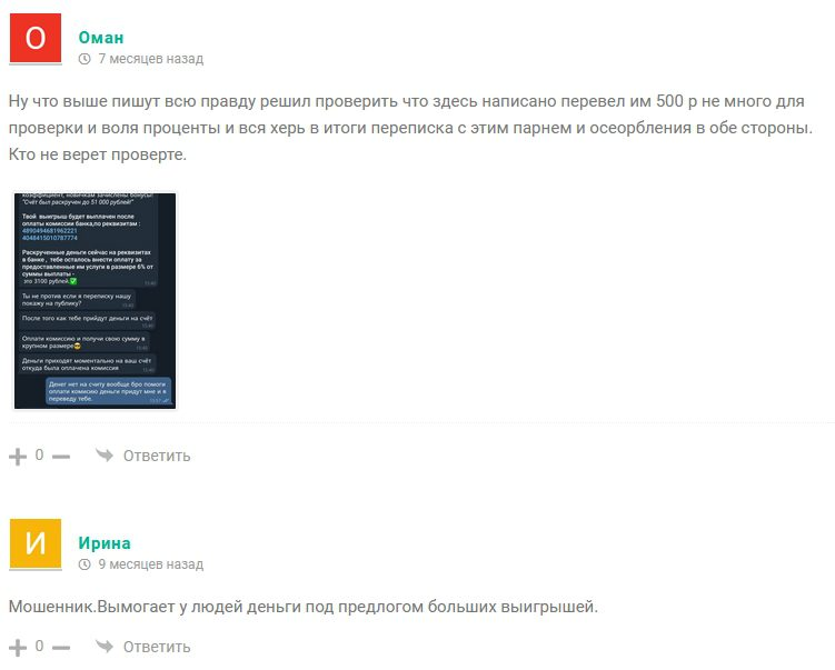 Отзывы о Добрый Миллионер Телеграмм