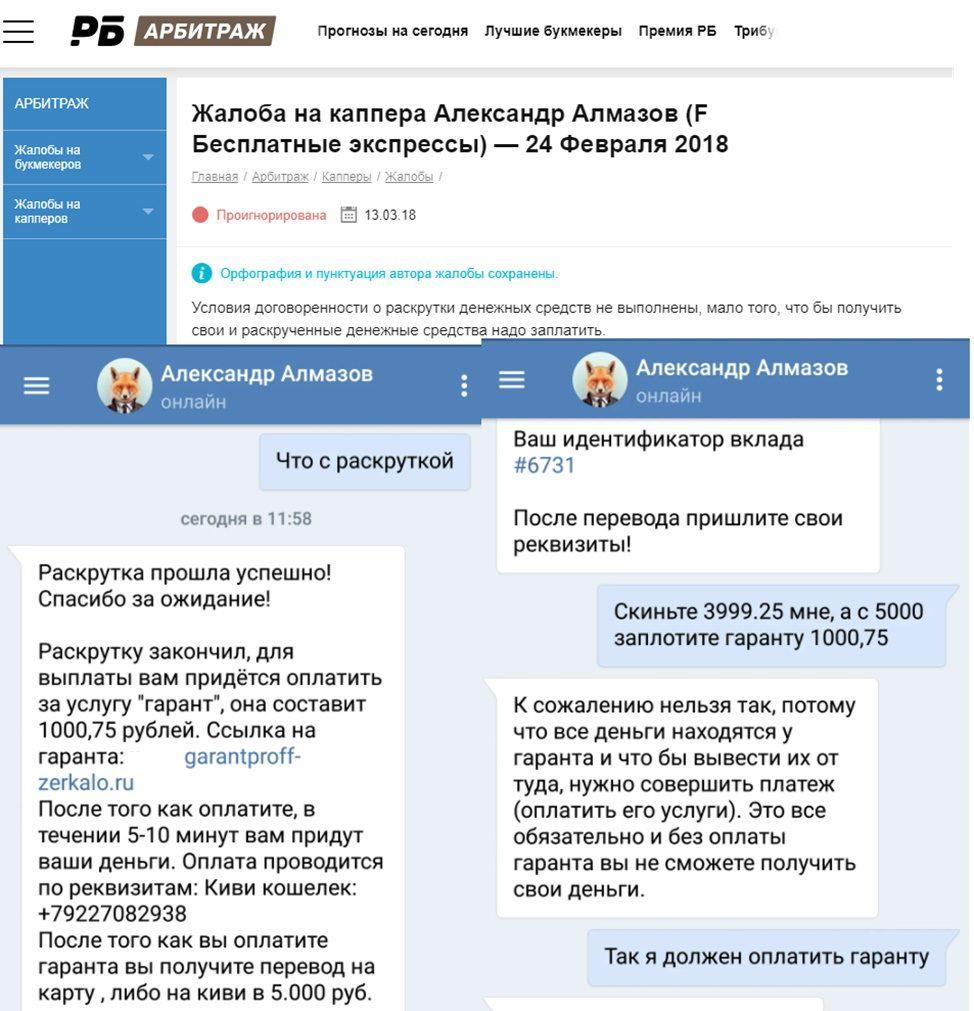 Отзывы о каппере Александр Алмазов Телеграмм