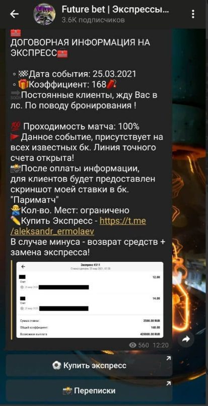 Future Bet Александра Ермолаева в Телеграмм
