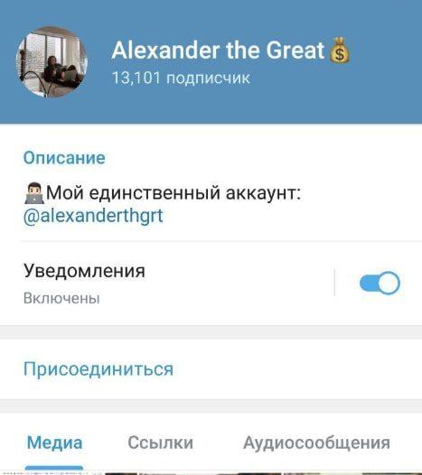 Alexander the Great в Телеграмм