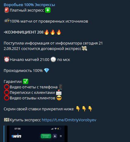 Телеграмм Воробьев 100% Экспрессы