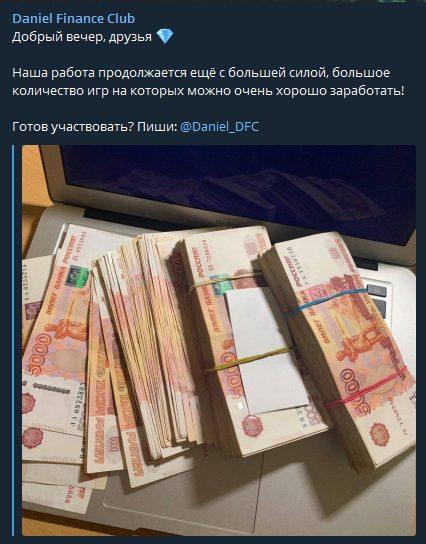 Демонстрация денег в Телеграмм Daniel Finance Club