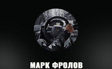 Каппер Марк Фролов