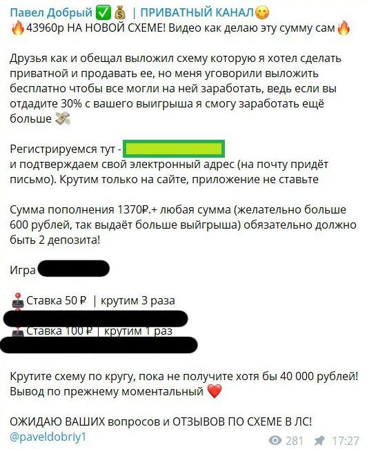 Телеграмм Павел Добрый - схема заработка в казино