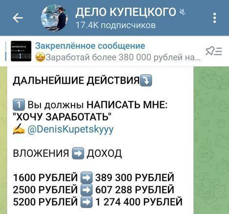 Дело Купецкого Телеграмм