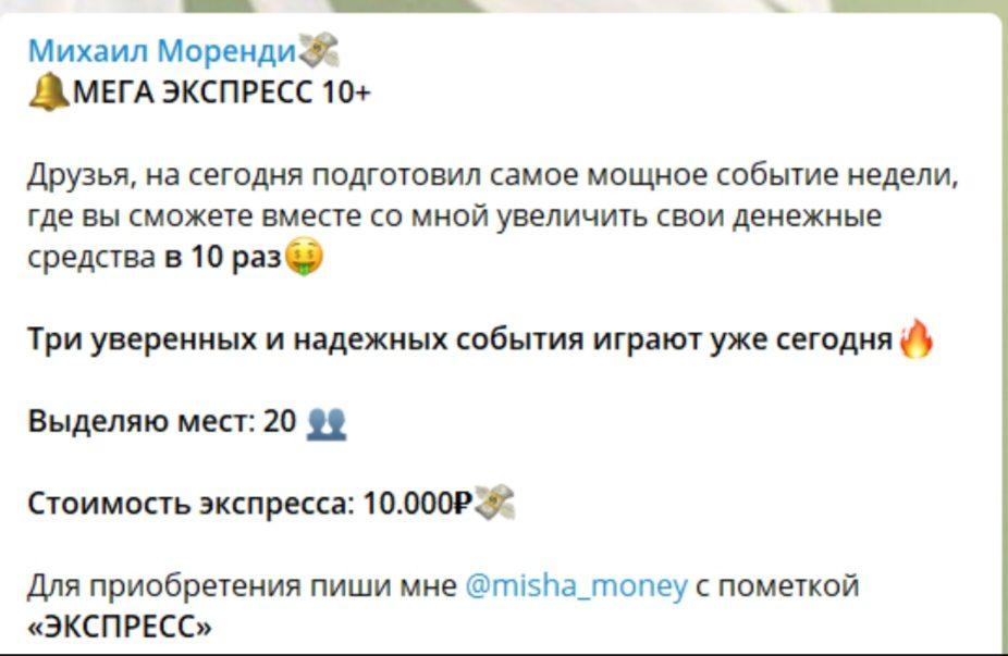 Стоимость услуг в Телеграм Михаил Моренди