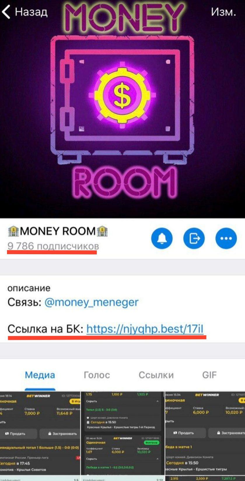 Телеграм канал Money Room