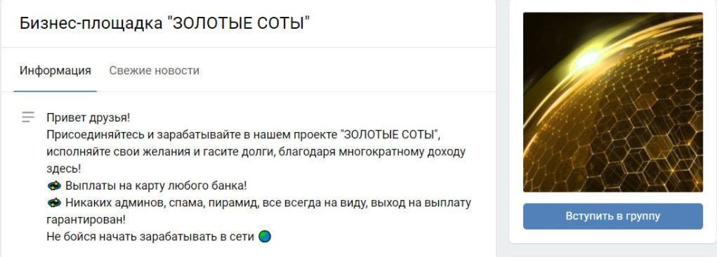 Золотые соты Вконтакте