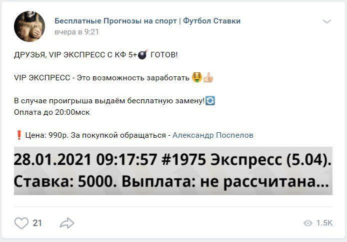 Александр Поспелов - стоимость услуг
