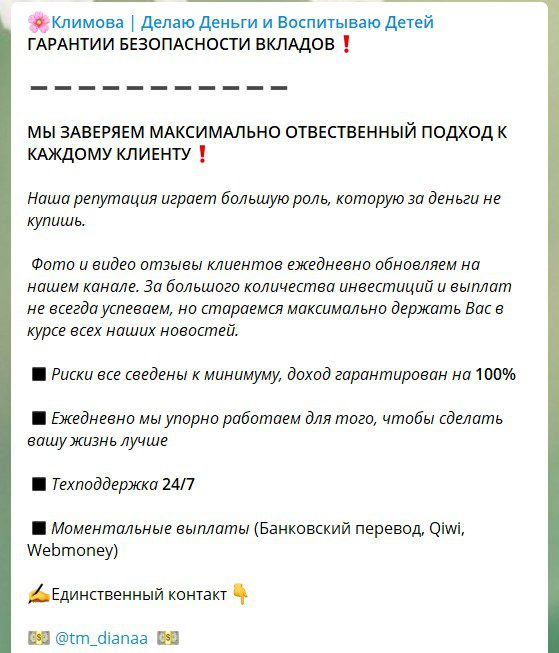 Гарантии в Телеграмм Дианы Климовой
