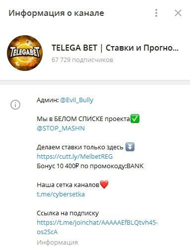 Телеграмм сообщество ТЕЛЕГА БЕТ