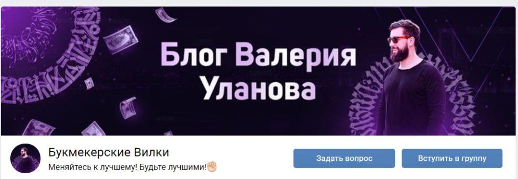 Валерий Уланов Вконтакте