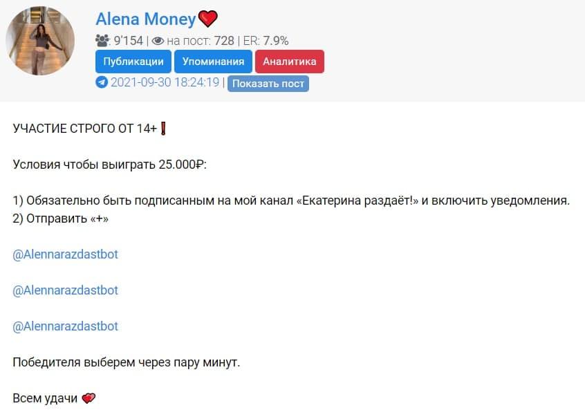 Схема работы Alena Money Telegram
