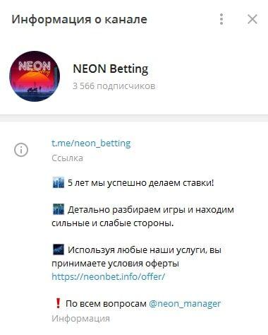 Телеграмм канал NEON Betting