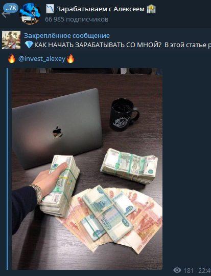 Телеграмм invest alexey - демонстрация денег