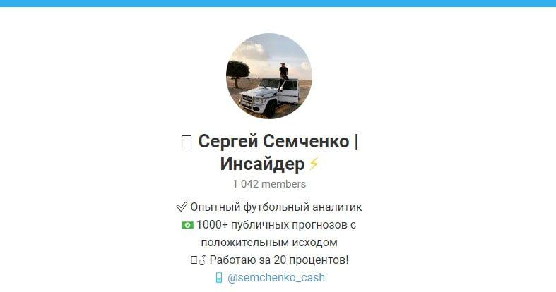 Телеграмм Инсайдер Сергей Семченко