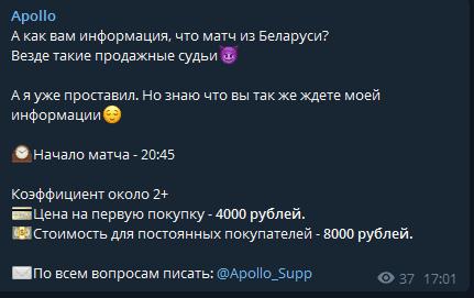 аполло телеграмм цены