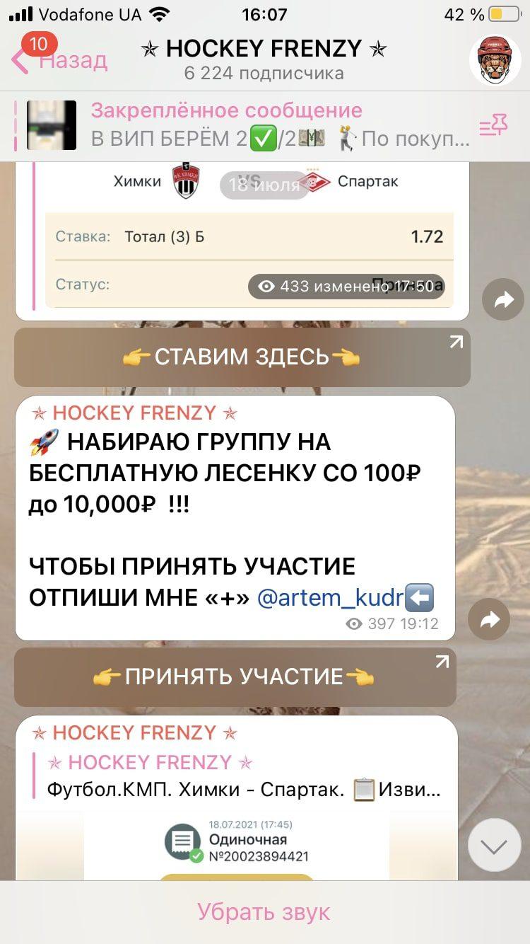 Лесенки Хоккей Френзи в Телеграм