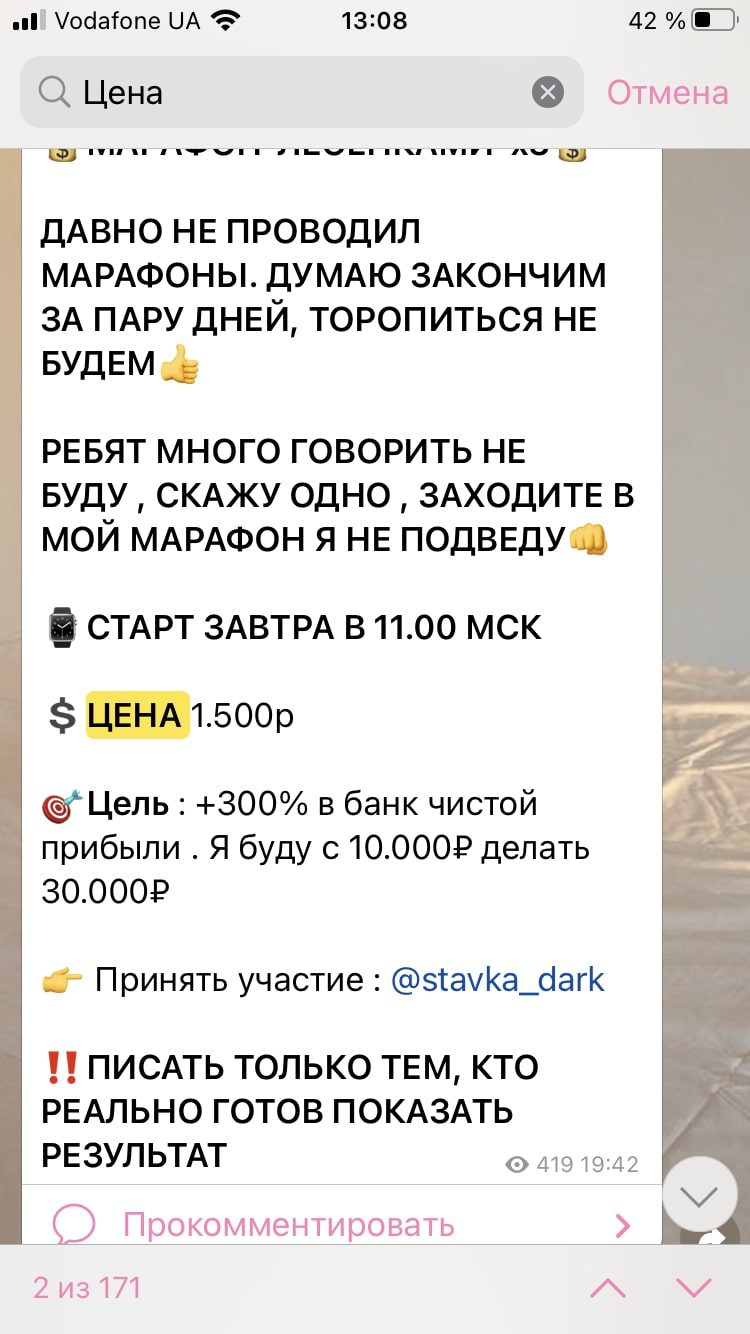 Цена услуг каппера Dark Stavka