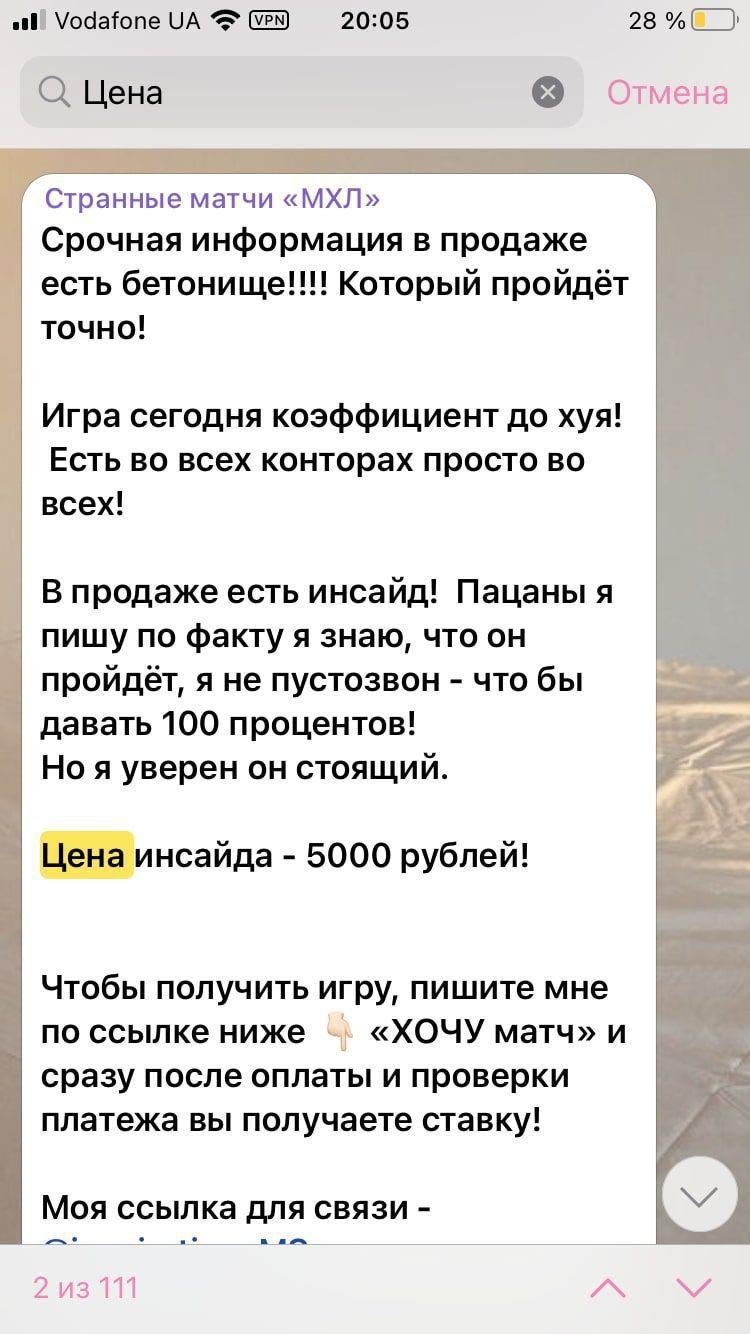 Цена инсайда Каппера Странные матчи МХЛ