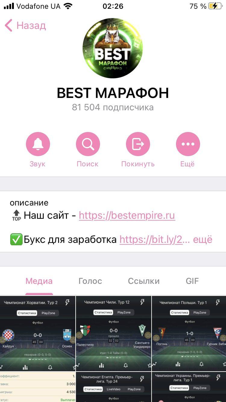 Best Марафон - Телеграмм канал