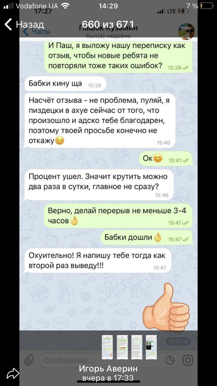 Телеграм канал Игорь Аверин - схемы обыгрыша казино